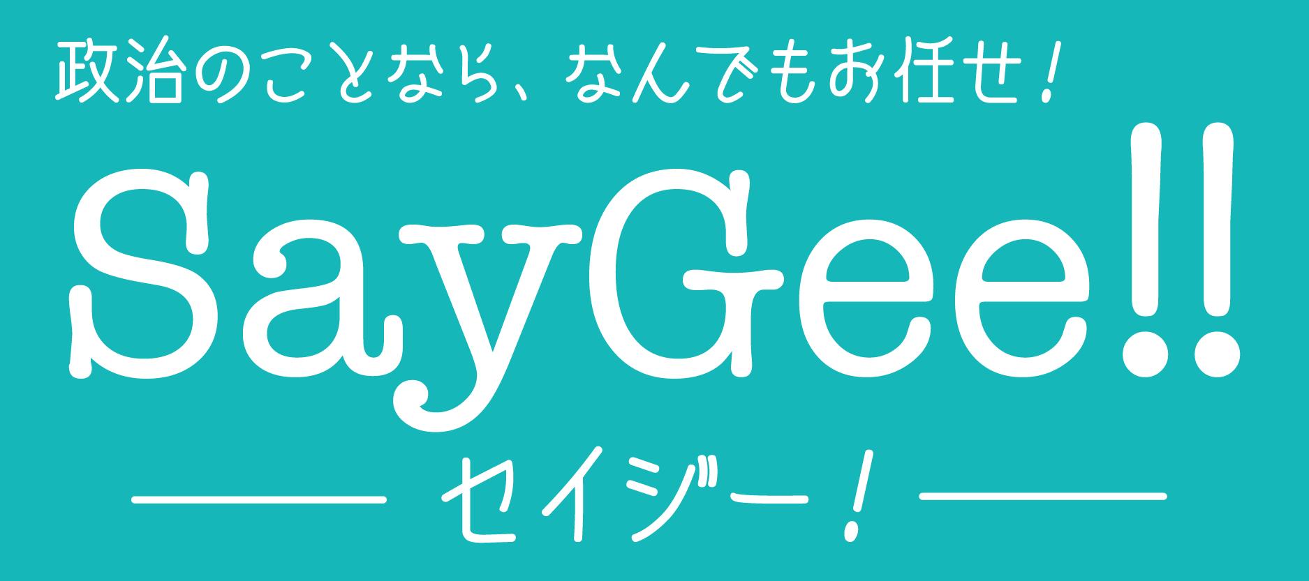 SayGee!![セイジー!]
