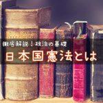日本国憲法って、どんな憲法? 〜戦争放棄?基本的人権?アメリカの押し付け憲法とは?わかりやすく解説!〜