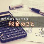 税金の仕組みとは? 〜普通税?国税?都道府県税?税金の仕組みをわかりやすく解説!