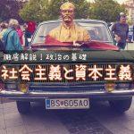資本主義?社会主義?共産主義の違いとは? 〜アメリカは資本主義でソ連は社会主義?政治経済の思想をわかりやすく解説!〜