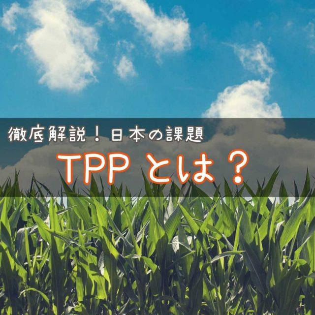 と は tpp