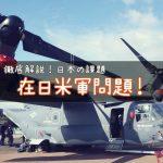 【第2弾】在日米軍問題解説! 〜思いやり予算?オスプレイ?高江ヘリパッド問題?わかりやすく解説!