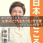 【政党解説】日本のこころを大切にする党ってどんな政党? 〜ラブ!ジャパン!日本一ほっこりする政党名、日本のこころをわかりやすく解説!〜