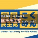 【政党解説】国民民主党ってどんな政党? 〜対決より解決?民進党から生まれ変わった国民民主党をわかりやすく解説!〜